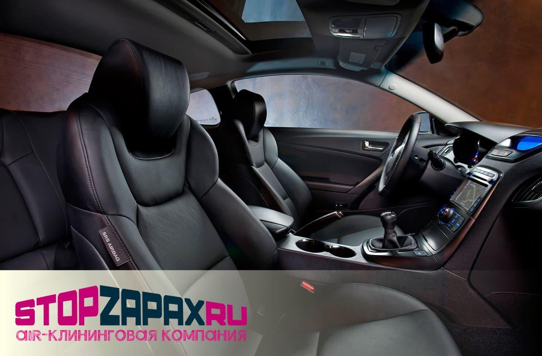 Устранение любых неприятных запахов в автомобилях в СПБ_stopzapax.ru