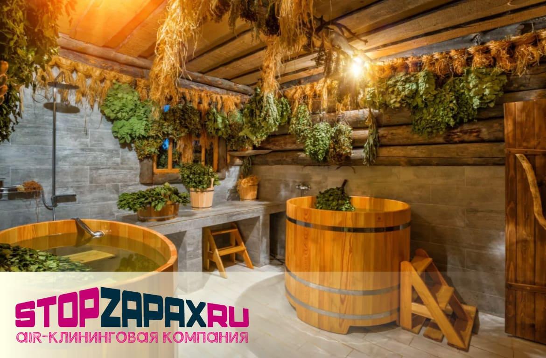 Устранение любых неприятных запахов в банях и саунах в СПБ_stopzapax.ru