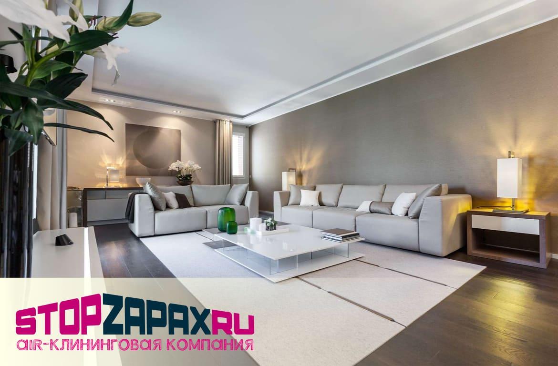 Устранение любых неприятных запахов в домах и квартирах в СПБ_stopzapax.ru