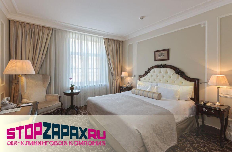 Устранение любых неприятных запахов в гостиницах и хостелах в СПБ_stopzapax.ru