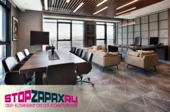 Устранение любых неприятных запахов в офисах в СПБ_stopzapax.ru