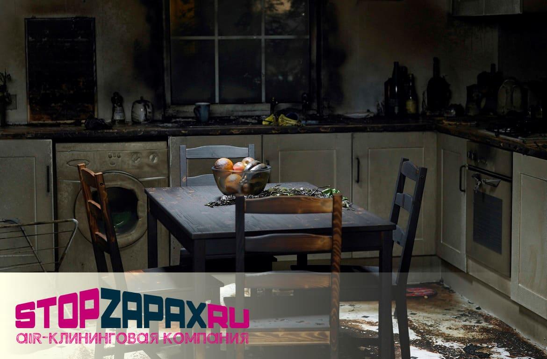 Устранение неприятных запахов после пожара в СПБ_stopzapax.ru